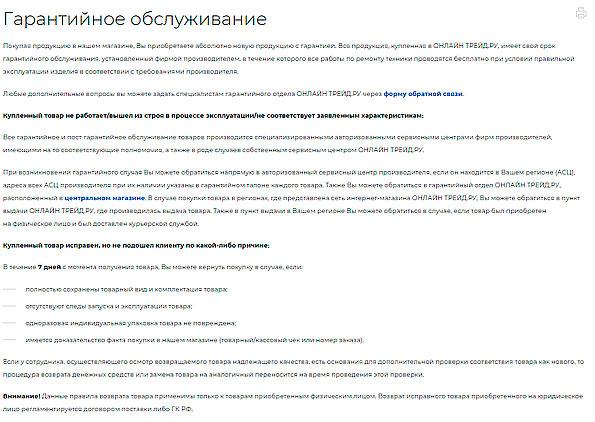 Тестирование магазина Онлайн трейд в Санкт-Петербурге