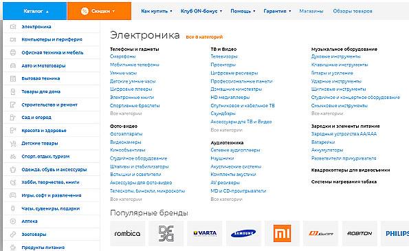 Онлайн трейд санкт-петербург каталог товаров