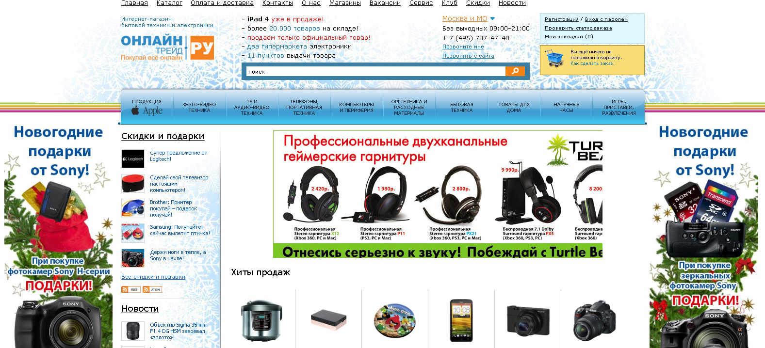 онлайн трейд интернет магазин официальный сайт спб каталог товаров лучшие кредитные карты отзывы клиентов