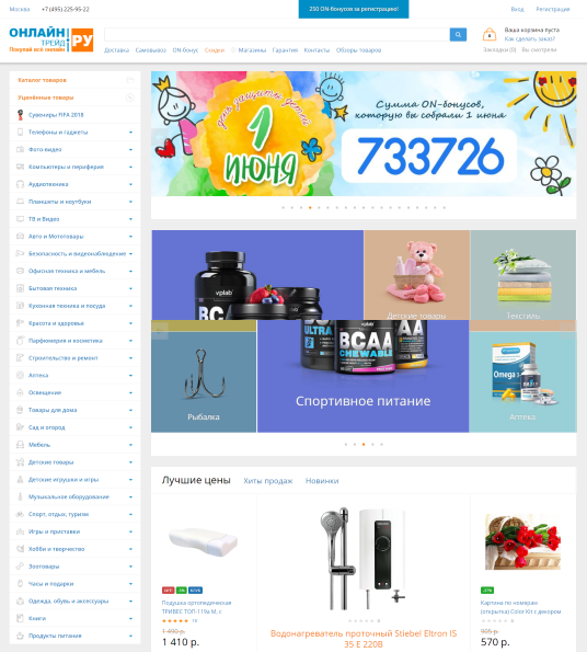 Прежняя версия сайта магазина