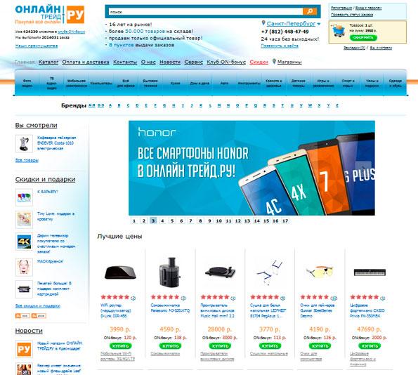 онлайн трейд.ру главная