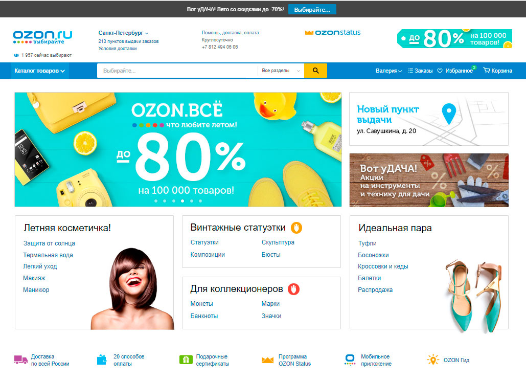 afe97c5b6f02 Тест магазинаа «OZON.ru» в Санкт-Петербурге