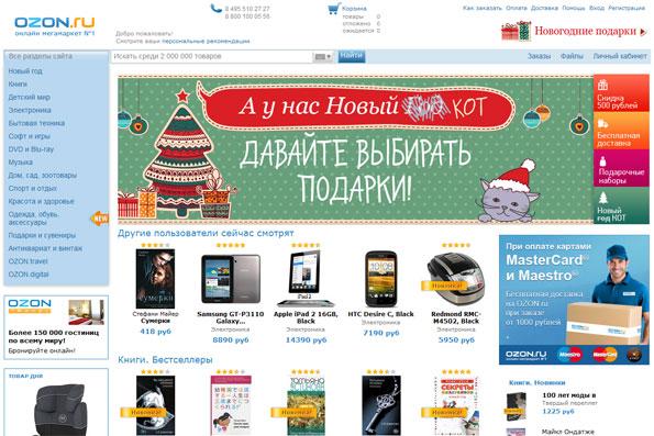 Озон Интернет Магазин Армавир Каталог Товаров