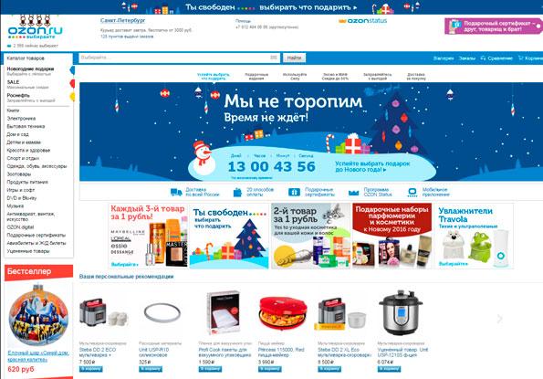 4231fd4f5ecd Тест онлайн-магазина Ozon.ru  тестирование онлайн-заказа и службы ...