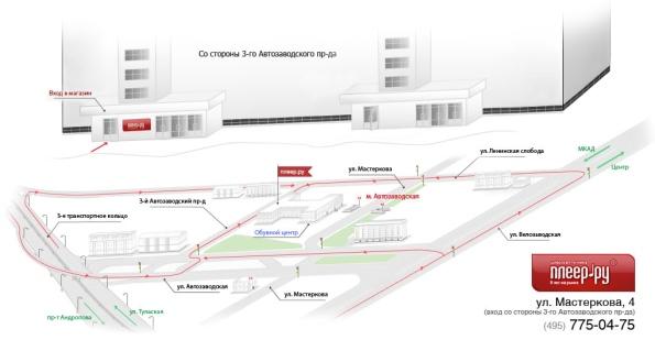 Схема проезда в Плеер.Ру