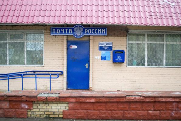 Далее мы отправились в обычное подмосковное почтовое отделение, где нам предстояло забрать свою покупку.