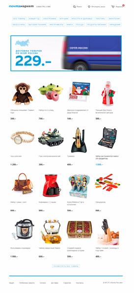 Титульная страница сайта магазина «ПочтаМаркет»