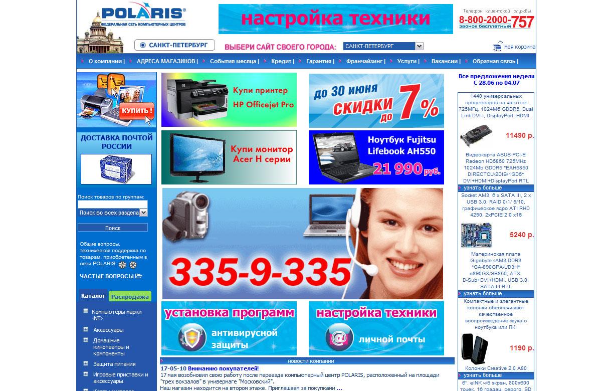Компьютерный Магазин В Спб Официальный Сайт