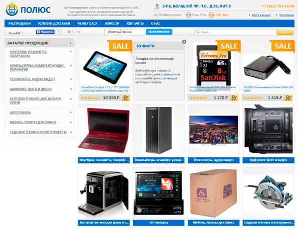 Сайт интернет-магазина «Полюс»