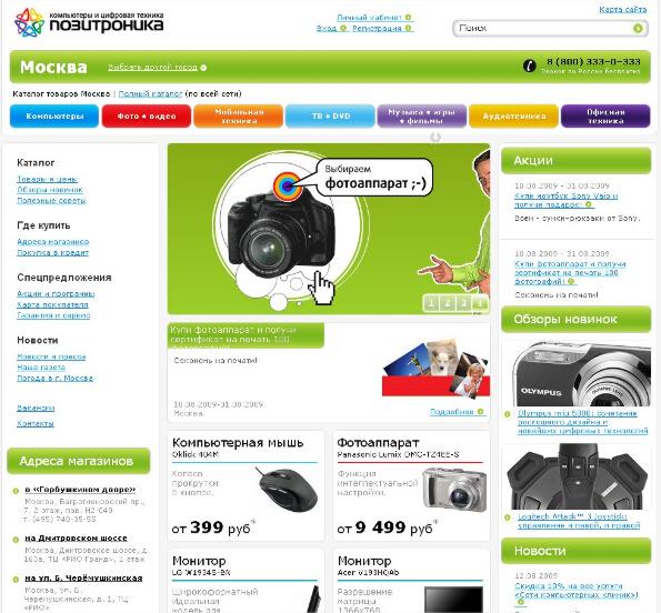 Прежний вариант заглавной страницы сайта магазина «Позитроника»