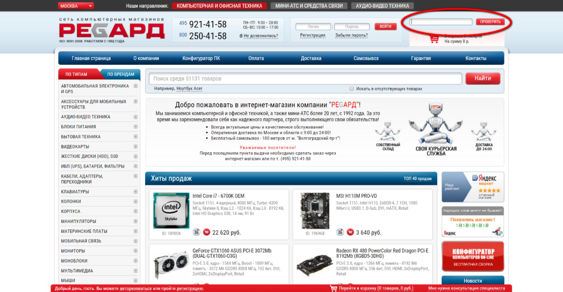 Интернет Магазин Москвы