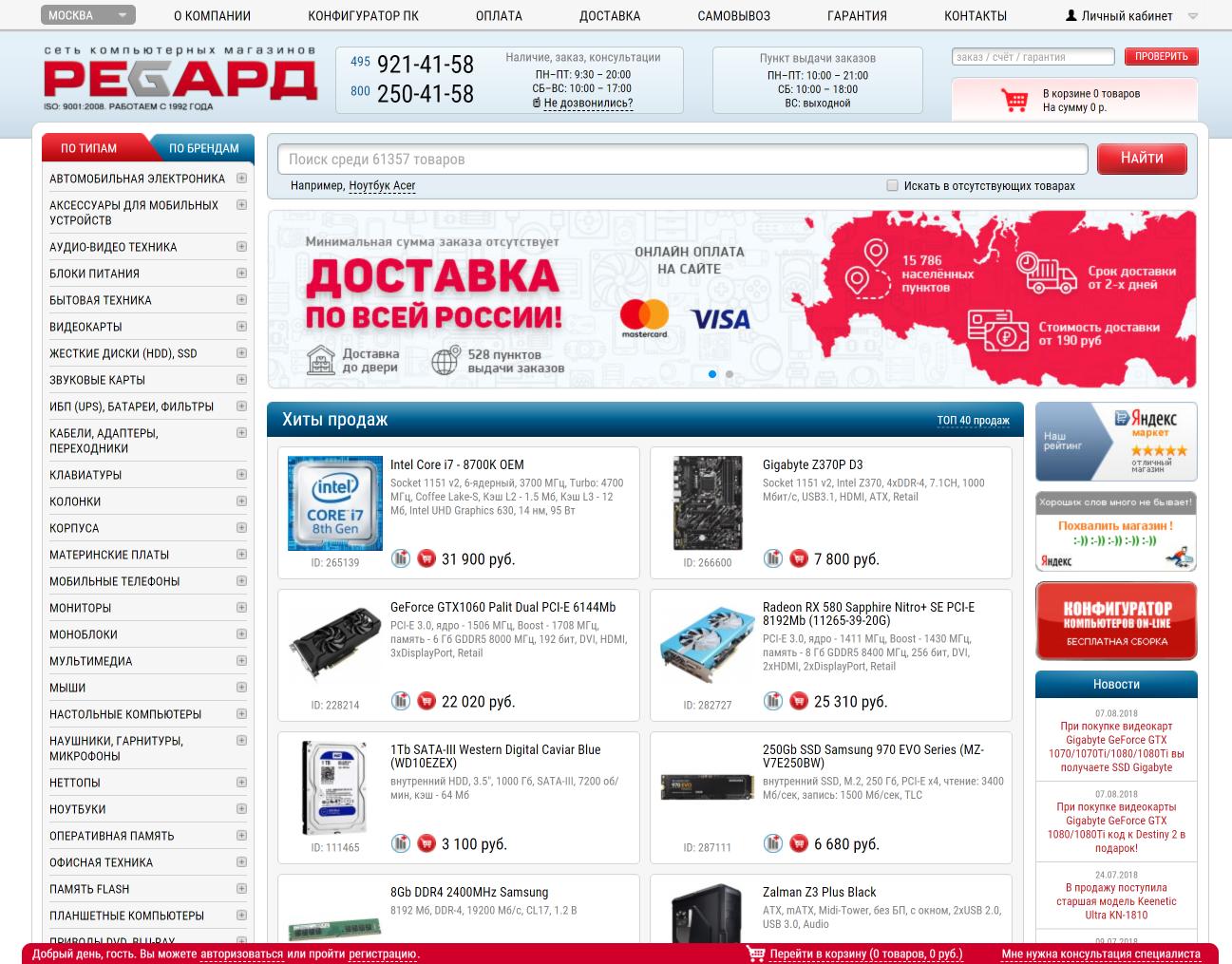 989684fd2fdfe Интернет-магазин «Регард»: тест доставки в пункт самовывоза СДЭК