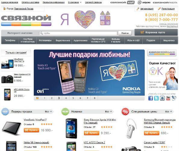 Сайт компании в 2011 году