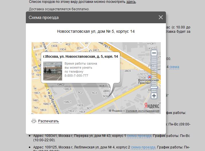 метро «Охотный ряд».