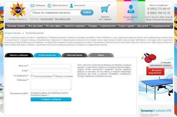 кнопка на сайт заказать обратный звонок