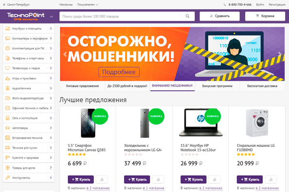 TechnoPoint главная