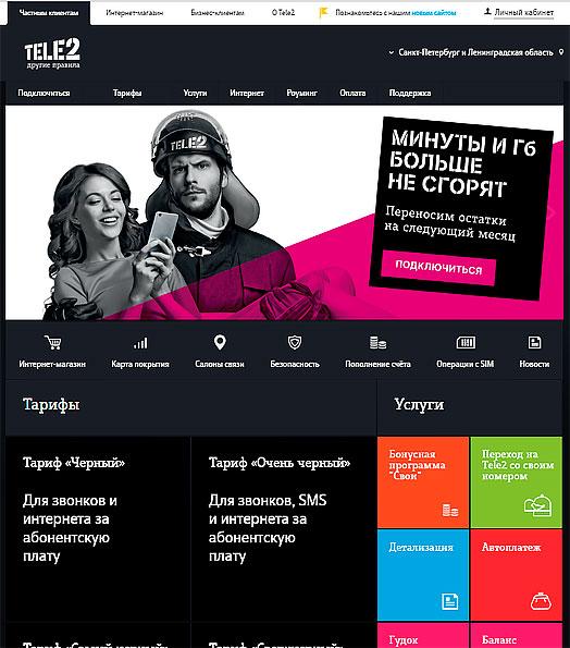 Tele2 главная
