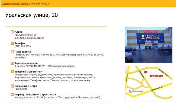 метро — «Приморская».