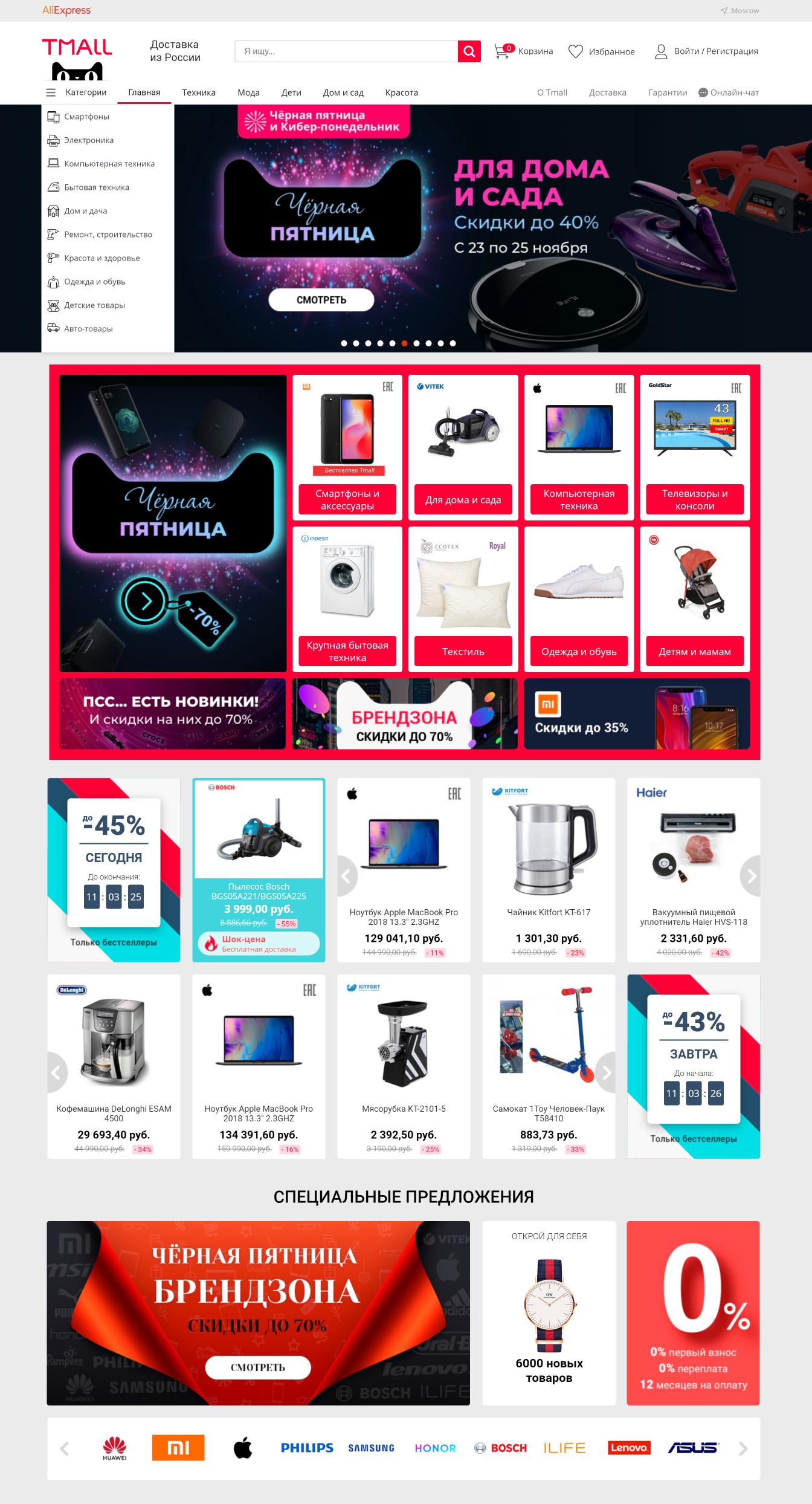 aa7c4f8167b3 Интернет-магазин Tmall на AliExpress: распродажа 11.11 и новое ...