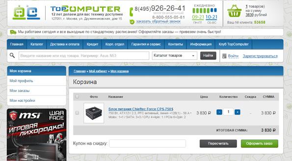Topcomputer