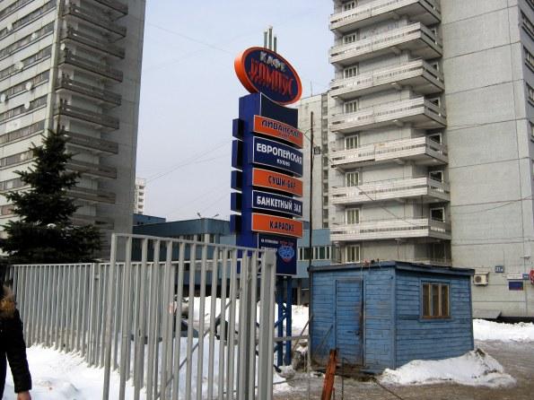 кинотеатр «Витязь».