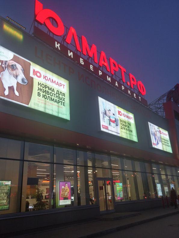 Тестирование магазина Юлмарт в Санкт-Петербурге