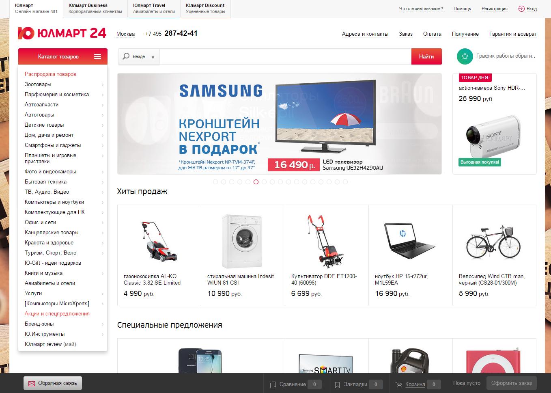 Каталог MAIL RU Сети компьютерных магазинов