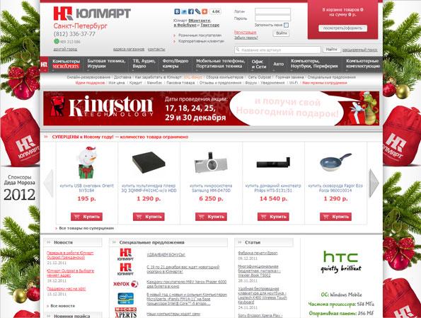 Компьютерный магазин - Юлмарт - на Ленинском проспекте