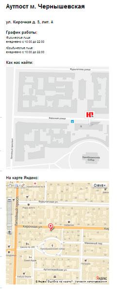 метро «Чернышевская»