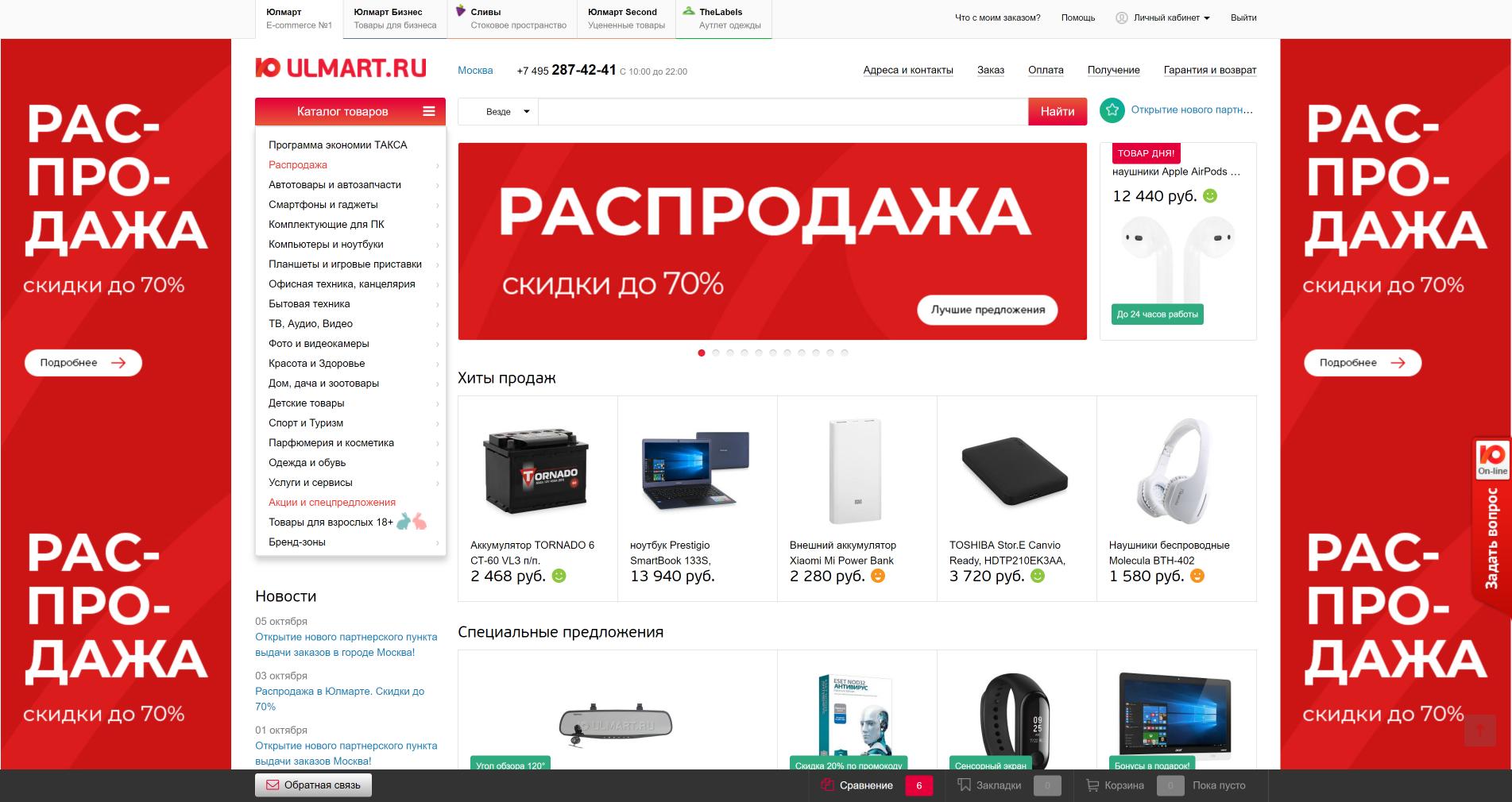 Юлмарт Воскресенск Интернет Магазин