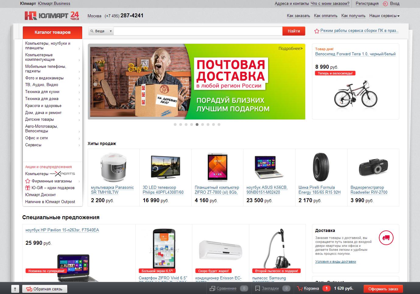 Официальный Сайт Магазина Юлмарт
