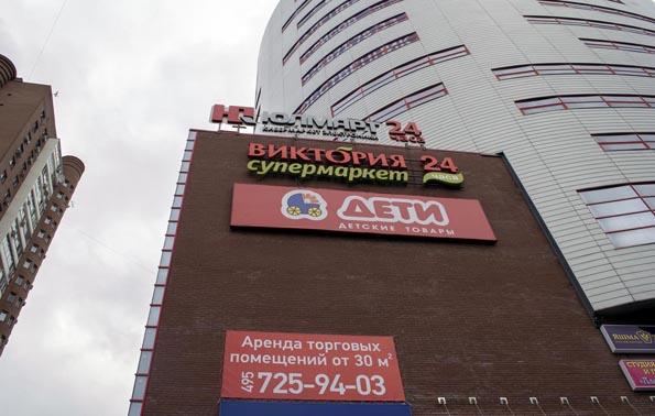 Магазин «Юлмарт» у метро «Свиблово»