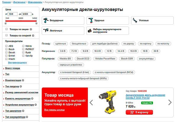 Тестирование магазина Все инструменты.ру в Санкт-Петербурге