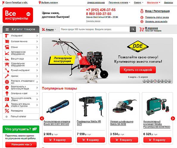 Все инструменты.ру главная