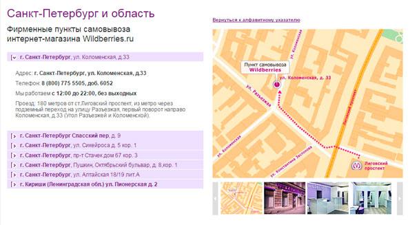 Мы проводили тест в Санкт-Петербурге. Здесь офисов самовывоза у компании  Wildberries семь. На сайте есть карты их местоположения, адреса, телефоны и  режим ... 6919d9e4f90