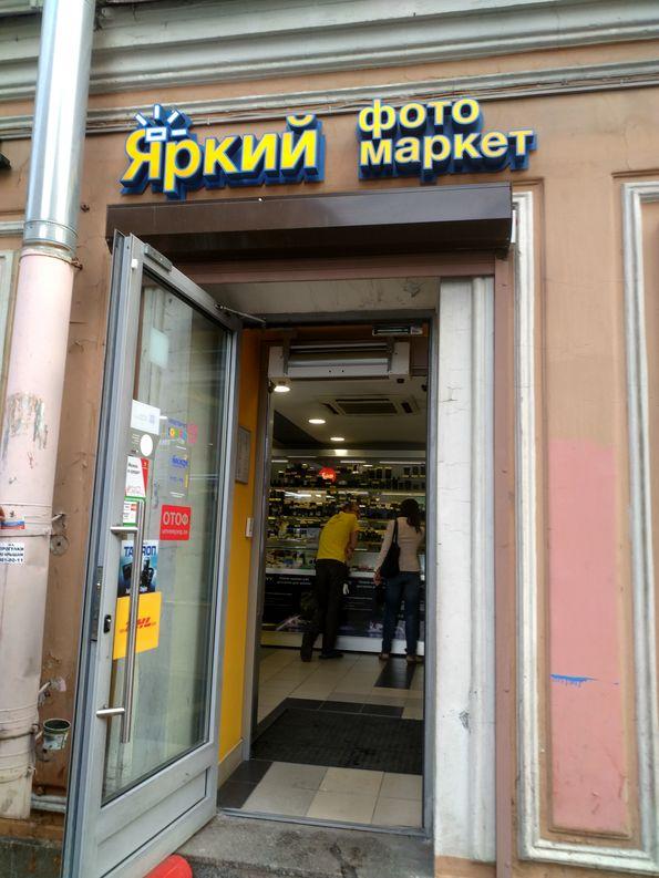 Тестирование магазина Яркий в Санкт-Петербурге