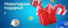 Новогодние подарки для всей семьи в «Утконос»