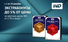 Бонусы за жесткие диски WD от 2 ТБ в «Ситилинк»