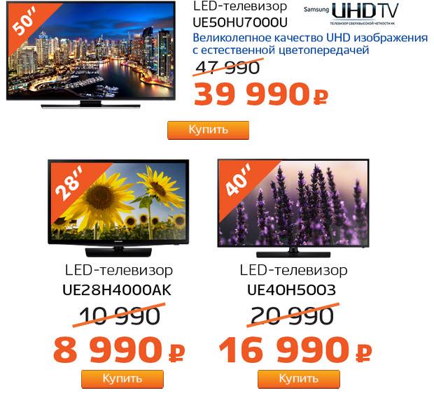 Ситилинк Интернет Магазин Спб Каталог Товаров Телевизоры