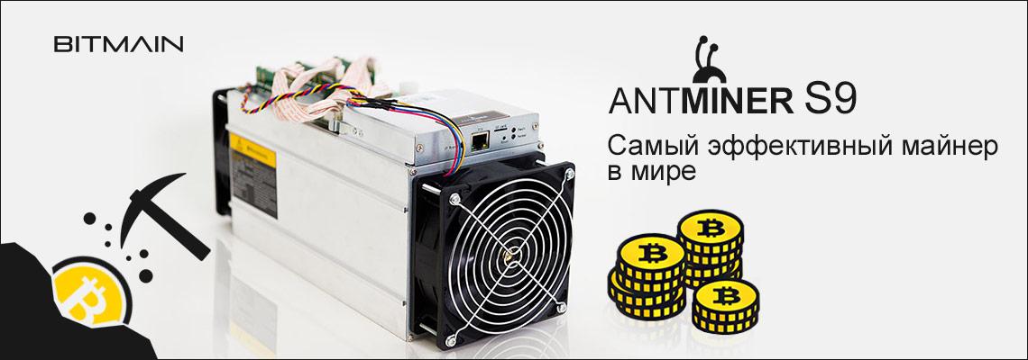 1d50f865f5bf Официальный ASIC-майнер нового поколения Bitmain Antminer S9 доступен в  России