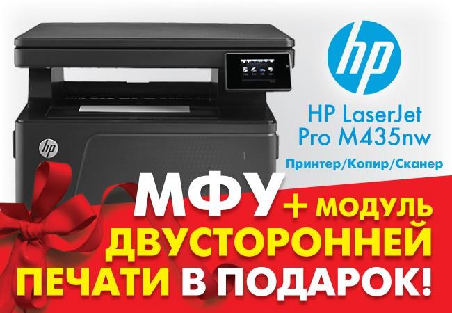 hp-laserjet-m435nw-kartridzh