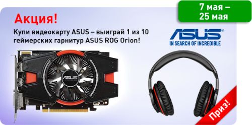 Розыгрыш ASUS ROG Orion в «Розетке»