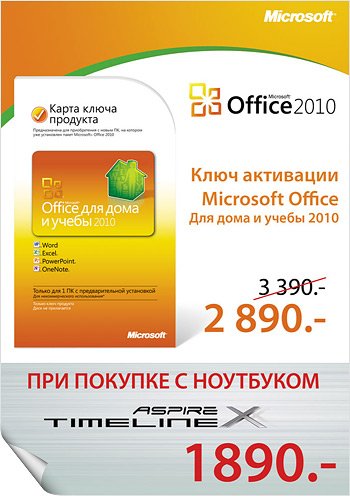 ключ активации microsoft office 2010 версия для дома и учебы
