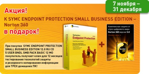 Norton 360 в подарок к SYMC ENDPOINT PROTECTION SMALL BUSINESS EDITION!