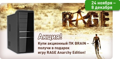 К акционным ПК BRAIN в подарок игра RAGE Anarchy Edition
