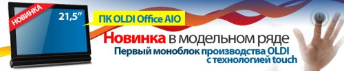 OLDI Office AIO