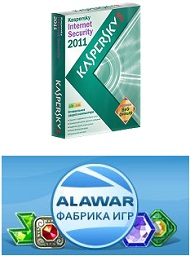 Kaspersky Internet Security 2011 + игра Alawar в подарок