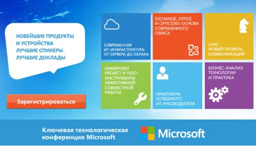 Microsoft TechEd Russia