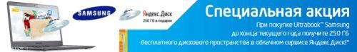 Яндекс диск 200 гб в подарок 38
