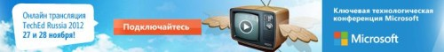 TechEd Russia 2012